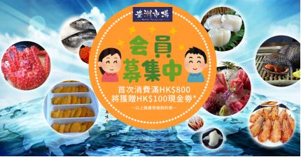豊州市場會員大募集