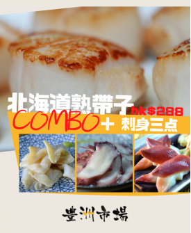 MT會員優惠套餐 Combo 288