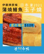 MT夏之福袋 - 120 Summer Lucky Bag