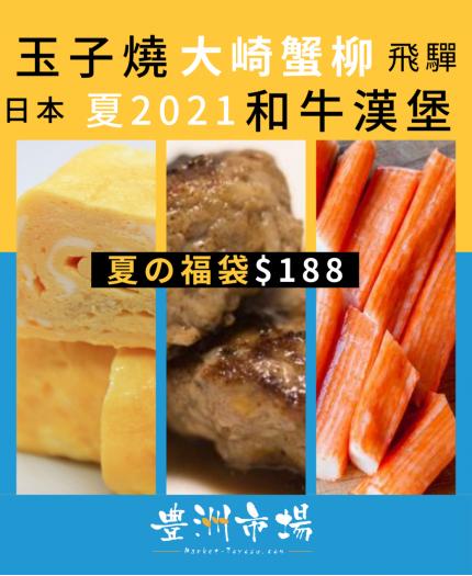 MT夏之福袋 - 188 Summer Lucky Bag