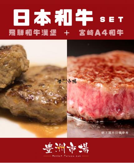 MT日本和牛套餐 - 848 Japan Wagyu Set
