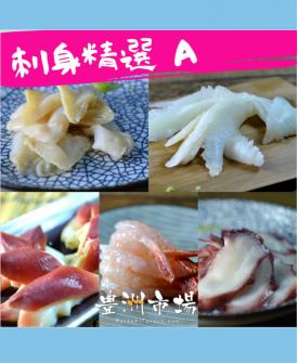 刺身精選 A - MT Assorted Sashimi Set