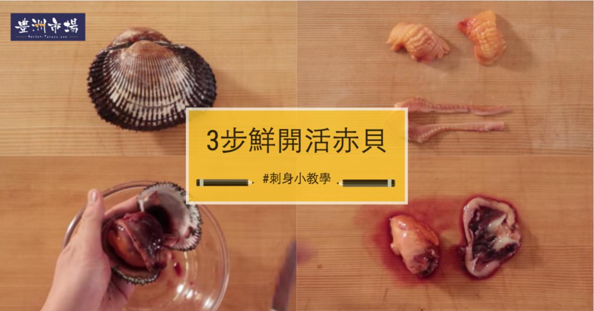 3步鮮開活赤貝