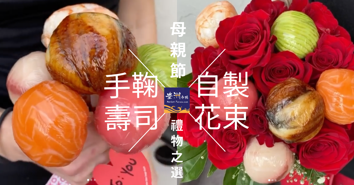 自製手鞠壽司花束