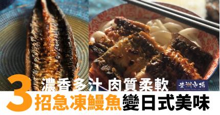 三招急凍鰻魚變日式美食