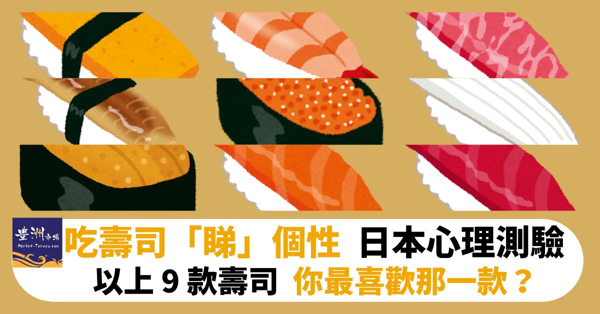 吃壽司測出個人性格