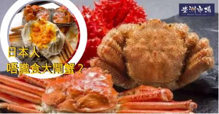 日本人唔識食大閘蟹?