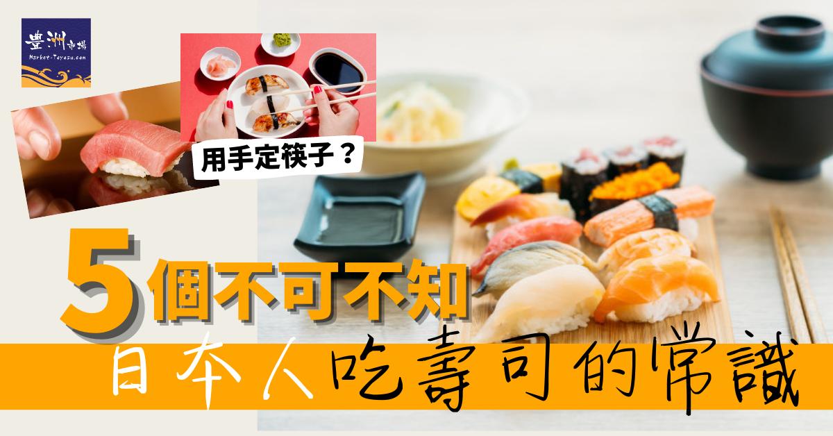 5個不可不知吃壽司的常識